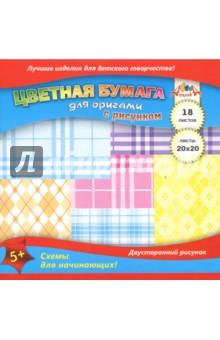 Цветная бумага для оригами с рисунком Шотландка (18 листов, 200х200 мм) (С2243-06)Бумага цветная для оригами<br>Бумага для оригами цветная.<br>Набор для детского творчества. <br>Двусторонний рисунок.<br>Формат: А4.<br>18 листов, 6 дизайнов. <br>Сделано в России.<br>