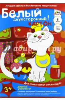 Картон белый Кот (8 листов, А3) (С0546-01)Картон белый<br>Набор для детского творчества.<br>Картон А3. Белый с двух сторон.<br>8 листов.<br>Создайте потрясающие аппликации с помощью этого набора!<br>