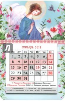 Календарь-магнит на 2018 год АнгелКалендари на магните<br>Календарь на 2018 год.<br>На магните. <br>Количество листов: 12.<br>Бумага: офсетная.<br>Крепление: склейка.<br>Размер: магнит 9,5 х 14,5 см, календарный блок 7,4 х 7,2 см.<br>Отпечатано в России.<br>