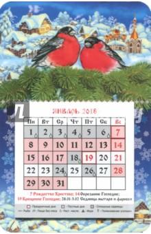 Календарь-магнит на 2018 год СнегириКалендари на магните<br>Календарь на 2018 год.<br>На магните. <br>Количество листов: 12.<br>Бумага: офсетная.<br>Крепление: склейка.<br>Размер: магнит 9,5 х 14,5 см, календарный блок 7,4 х 7,2 см.<br>Отпечатано в России.<br>