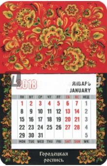 Календарь-магнит на 2018 год Городецкая росписьКалендари на магните<br>Календарь на 2018 год.<br>На магните. <br>Количество листов: 12.<br>Бумага: офсетная.<br>Крепление: склейка.<br>Размер: магнит 9,5 х 14,5 см, календарный блок 7,4 х 7,2 см.<br>Отпечатано в России.<br>