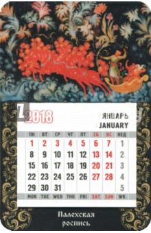 Календарь-магнит на 2018 год Палехская росписьКалендари на магните<br>Календарь на 2018 год.<br>На магните. <br>Количество листов: 12.<br>Бумага: офсетная.<br>Крепление: склейка.<br>Размер: магнит 9,5 х 14,5 см, календарный блок 7,4 х 7,2 см.<br>Отпечатано в России.<br>