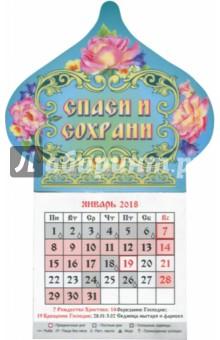 Календарь-магнит на 2018 год Спаси и сохрани (купол)Календари на магните<br>Календарь на 2018 год.<br>На магните. <br>Количество листов: 12.<br>Бумага: офсетная.<br>Крепление: склейка.<br>Размер: магнит 10,2х9,4 см, календарный блок 7,4х7,2 см.<br>Отпечатано в России.<br>