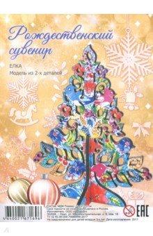 Ёлка МДФ сборная с птичками шишками и цветамиСборные 3D модели из дерева неокрашенные макси<br>Рождественский сувенир Елка.<br>Модель из 2-х деталей.<br>Состав: мдф.<br>Размер: 111х135 мм.<br>Сделано в России.<br>