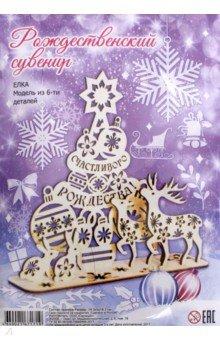 Ёлка сборная фанерная резная (с оленями и подарками)Сборные 3D модели из дерева неокрашенные макси<br>Рождественский сувенир Елка.<br>Модель из 6-ти деталей.<br>Состав: фанера.<br>Размер: 19,5х18,3 см<br>Сделано в России.<br>