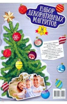 Набор магнитов Елка + игрушкиМагниты<br>Представляем вашему вниманию набор декоративных магнитов.<br>Количество: 14 штук.<br>Состав: магнитный винил, бумага, ламинация.<br>Сделано в России<br>
