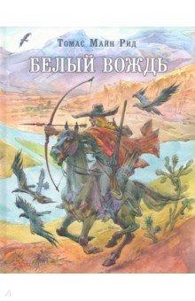 Белый вождьЗарубежная приключенческая литература<br>Белый вождь - захватывающий приключенческий роман, действие которого разворачивается на окраине дикой североамериканской прерии. <br>Однажды молодой американец Карлос уехал охотиться на бизонов. Всё сложилось для него удачно: и охота, и торговля с индейцами уако. Но ночью на Карлоса напали индейцы из враждебного племени. В надежде на помощь уако юноша вернулся в лагерь - и попал в самый разгар сражения. Карлос помог уако расправиться с врагами и стал их новым вождём. Однако ему нужно спешить - ведь пока он охотился, коварные капитан Робладо и полковник Вискарра похитили сестру Карлоса, Роситу, и сожгли его дом. Белому вождю придётся преодолеть множество препятствий, чтобы восстановить справедливость, спасти сестру и обрести любовь.<br>Рисунки талантливого художника Юрия Богачёва прекрасно передают дух и колорит того непростого времени.<br><br>Об иллюстраторе:<br>Юрий Богачёв - художник-иллюстратор. Окончил МГАХУ Памяти 1905 года (1975), Московский полиграфический институт, факультет ХТОПП (1986). Член Союза художников и Союза журналистов России. Иллюстрированием книг занимается с 1985 года. Сотрудничал с издательствами: Молодая Гвардия, Малыш, Диафильм, Центр детской книги, Москвоведение, Московские учебники, Лазурь, Махаон. В 2017 году в издательстве Нигма вышел роман Плутония с иллюстрациями Юрия Богачёва.<br><br>Для среднего школьного возраста<br>