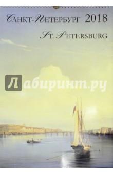 Календарь на 2018 год Санкт-ПетербургНастенные календари<br>В календаре представлены иллюстрации Санкт-Петербурга.<br>Количество листов: 6<br>Бумага: мелованная.<br>Крепление: спираль.<br>