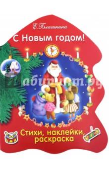 С Новым годом!Раскраски<br>В этой книжке ты найдёшь забавные картинки для раскрашивания, яркие наклейки и весёлые стихи, которые можно выучить наизусть и рассказать у ёлки  в новогоднюю ночь.<br>Печатное издание для детей дошкольного возраста<br>