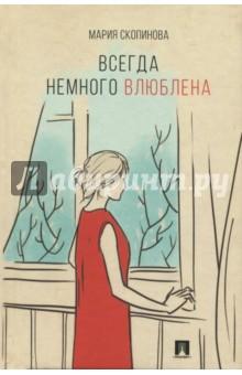 Всегда немного влюбленаСовременная отечественная поэзия<br>Эта книга - маленький мир, мир, преломленный сквозь призму вдохновенья, которым автор делится с читателями.<br>