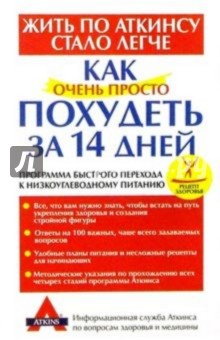книга как похудеть за 28 дней отзывы