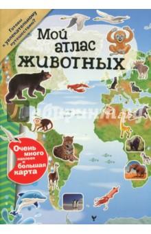Мой атлас животныхЖивотный и растительный мир<br>Знаешь, с какой скоростью гепард настигает антилопу? Чем питается тюлень-монах? Как кричит кукабарра?<br>Эта книга расскажет тебе о многообразии животного мира нашей планеты.<br>Узнай, где живут и как общаются друг с другом самые разные звери и птицы!<br>Множество ярких наклеек сделают твое путешествие по лесам, пустыням, морям и океанам еще интереснее!<br>Итак, в путь!<br>Для детей 7-9 лет.<br>