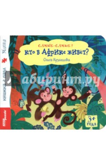 Книжка-игрушка Кто в Африке живёт? (93313)Книжки-игрушки<br>Игра настольная из картона: книжка-пазл для чтения взрослыми детям.<br>Не рекомендуется детям младше 3 лет.<br>Три развивающие игры в одной книжке:<br>1. Игра Собери пазлы <br>по картинке.<br>2. Игра Что изменилось? <br>сравни картинки на верхнем и нижнем слоях.<br>3. Игра Раскрась предмет <br>и расскажи о нём.<br>Сделано в России.<br>