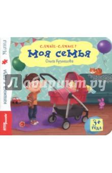 Книжка-игрушка Моя семья (93314)Человек. Земля. Вселенная<br>Игра настольная из картона: книжка-пазл для чтения взрослыми детям.<br>Не рекомендуется детям младше 3 лет.<br>Три развивающие игры в одной книжке:<br>1. Игра Собери пазлы <br>по картинке.<br>2. Игра Что изменилось? <br>сравни картинки на верхнем и нижнем слоях.<br>3. Игра Раскрась предмет <br>и расскажи о нём.<br>Сделано в России.<br>