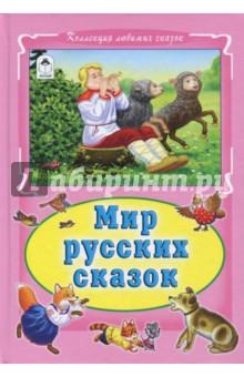 Мир русских сказокСказки и истории для малышей<br>Вашему вниманию предлагаются русские сказки с яркими иллюстрациями.<br>Для чтения взрослыми детям.<br>