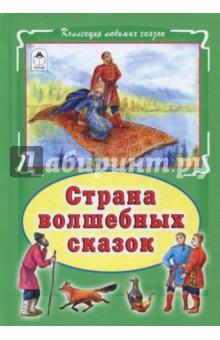 Страна волшебных сказокСказки и истории для малышей<br>Вашему вниманию предлагаются русские народные сказки с яркими иллюстрациями.<br>Для чтения взрослыми детям.<br>