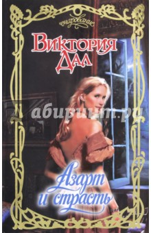 Азарт и страстьИсторический сентиментальный роман<br>Эмма Дженсен, больше известная под именем леди Денмор, - принцесса лондонских шулеров. Эта юная дама играет по-крупному - и заставляет завороженных ее искусством столичных повес расставаться с поистине фантастическими суммами. Никому еще не удавалось победить ее за карточным столом или вызвать какие-то чувства в ее сердце... <br>Но однажды партнером Эммы по игре становится герцог Сомерхарт - мужчина, способный обезоружить своим обаянием любую женщину. Холодность и равнодушие леди Денмор подстегивают его азарт: вскоре он обещает себе покорить эту таинственную красавицу и подарить ей радости любви...<br>