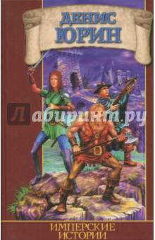 Имперские историиОтечественное фэнтези<br>Приключения героев Самого сердитого гнома и Одиннадцатого легиона продолжаются!<br>Суровый Пархавиэль Зингершульцо скитается по дорогам Империи, пытаясь найти своего боевого друга Гифера, а натыкается на искусную воровку Флейту! <br>Эльфийка Джер, учившая искусству меча Дарка Аламеза, вступает в тайную организацию, пытающуюся изменить мир к лучшему... <br>Граф Гилион, граф Карвол и Анри Фламер заключают, скрепя сердце, нелегкий союз... <br>Охота за древним манускриптом, в котором зашифрован секрет призвания в мир величайшего воина времени и пространства, начинается!<br>