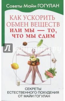 Как ускорить обмен веществ или Мы то, что мы едим. Секреты естественного похудения от Майи ГогуланДиетическое и раздельное питание<br>Эта книга расскажет, как с помощью питания очистить и оздоровить организм и избавиться от лишнего веса. Руководствуясь правилами питания Майи Гогулан, вы сможете сбалансировать свой рацион, сделать так, чтобы еда приносила не только удовольствие, но и пользу - и тогда стройность, красота и здоровье останутся с вами на долгие годы.<br>