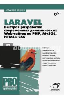 Laravel. Быстрая разработка динамических Web-сайтовПрограммирование<br>Книга посвящена быстрой разработке профессиональных динамических Web-сайтов с применением популярного PHP-фреймворка Laravel. Описаны технологии создания клиентской части сайта HTML 5, CSS 3 и JavaScript, а для серверной части сайта - язык PHP и сервер данных MySQL. Рассказано о применении миграций Laravel для создания в базе данных таблиц, полей, индексов и связей, о написании моделей, маршрутов, контроллеров и шаблонов. Описаны средства Laravel для ввода и правки данных, встроенные во фреймворк средства валидации с применением запросов форм и инструменты для выгрузки файлов на сайт. Рассказано о подсистеме разграничения доступа Laravel и ее настройке под конкретные нужды, а также об использовании CAPTCHA. Даны практические примеры по разработке дизайна страниц, интерактивных элементов - спойлера, лайтбокса и блокнота, создания универсального файлового хранилища, основанного на технологии AJAX, и реализации поддержки тегов BBCode для форматирования текста. Рассмотрен процесс разработки полнофункционального сайта и его публикации в Интернете. Все исходные коды доступны для загрузки с сайта издательства.<br>