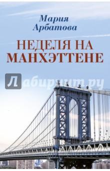 Неделя на МанхэттенеЗаметки путешественника<br>Новая книга известной писательницы и общественной деятельницы Марии Арбатовой о неделе, проведённой в Нью-Йорке, и осмыслении разницы между придуманной и реальной Америкой. Говоря языком советской хиппи, поездка дала мне фейсом об тейбл…<br>