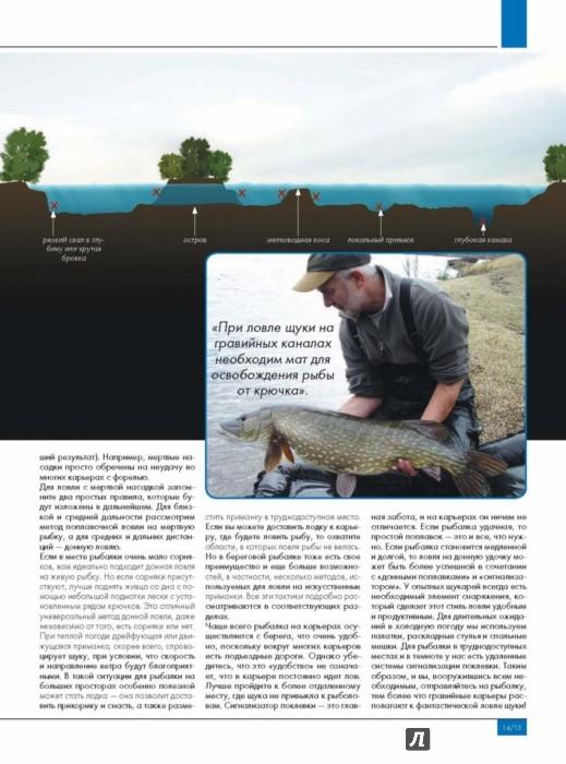 лабиринт рыбалка