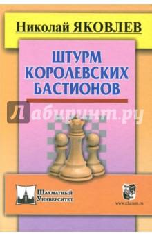 Штурм королевских бастионовШахматы. Шашки<br>Этот учебник рассчитан на шахматистов, которые представляют себе, что такое атака на короля, но не вполне понимают, когда она опасна, а когда нет, как надо её готовить и как проводить. Книга построена как на партиях из современной турнирной практики, так и на классических примерах. <br>Для широкого круга любителей шахмат, а также для тренеров.<br>