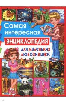 Самая интересная энциклопедия для маленьких любознашек