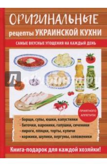 Оригинальные рецепты украинской кухниНациональные кухни<br>Каждый из нас хоть раз в жизни, но пробовал борщ или вареники. Но борщей в украинской кухне насчитывается чуть ли не 30 видов! А вариаций вареников и не пересчитать!<br>С помощью нашей книги вы познакомитесь с наиболее популярными и вкусными кушаньями украинской кухни, узнаете её секреты и тонкости, чтобы баловать себя и своих близких оригинальными блюдами!<br>Приятного аппетита!<br>