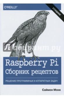 Raspberry Pi. Сборник рецептов. Решение программных и аппаратных задачПрограммирование<br>Многомиллионная аудитория пользователей по всему миру и регулярное обновление модельного ряда делают Raspberry Pi невероятно популярной микроконтроллерной платформой. Во втором издании книги содержится свыше 240 полезных рекомендаций и советов по практическому применению Raspberry Pi. Рассматриваются такие вопросы, как настройка компьютера с Linux, написание программ на Python, управление двигателями и датчиками, а также взаимодействие Raspberry Pi с другими электронными устройствами, включая Arduino и проекты IoT (интернет вещей).<br>Опытный разработчик и автор популярных учебных пособий Саймон Монк знакомит читателей с базовыми принципами построения любительского электронного оборудования, которое основано на популярной микроконтроллерной платформе Raspberry Pi, обладающей невероятно большим потенциалом для применения в серьезных коммерческих проектах. Книга станет незаменимым помощником каждого программиста и разработчика, имеющего хотя бы общее представление об области применения платы Raspberry Pi. Все программы, применяемые в проектах книги, доступны для загрузки на GitHub.<br>Книга обсуждается в отдельном сообщении в блоге Виктора Штонда.<br>Основные темы книги:<br>Настройка Raspberry Pi и подключение к сети<br>Работа в Linux<br>Программирование для Raspberry Pi на Python<br>Реализация систем машинного зрения на базе Raspberry Pi<br>Подключение внешнего оборудования через интерфейс GPIO<br>Управление электродвигателями с помощью Raspberry Pi<br>Использование переключателей, цифровых клавиатур и других устройств ввода<br>Определение температуры, уровня освещенности и расстояния с помощью датчиков<br>Raspberry Pi и проекты интернета вещей<br>Совместное использование Raspberry Pi и Arduino<br>Книга обсуждается в отдельном сообщении в блоге Виктора Штонда.<br><br>Саймон Монк имеет ученую степень в области кибернетики и вычислительной техники, а также степень доктора философи