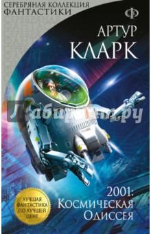 2001: Космическая ОдиссеяСовременная зарубежная проза<br>В 1999 году на Луне был найден некий объект, посылающий мощный сигнал в космос. Ученым удалось выяснить, что сигнал направлен в сторону Япета, одного из спутников Сатурна. Именно туда через пару лет отправляется межпланетный корабль Дискавери... <br>2001: Космическая Одиссея - культовый НФ-роман, опередивший свое время!<br>