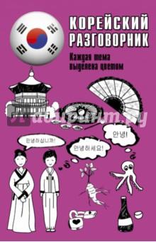 Корейский разговорникДругие разговорники<br>Корейский разговорник содержит типичные модели фраз и выражений по широкому кругу тем, а также культурологическую и справочную информацию о стране. Корейский текст снабжен практической транскрипцией, передающей звуки корейского языка средствами русской графики.<br>Разговорник предназначен для российских граждан, выезжающий за границу.<br>