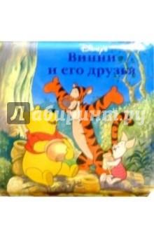 Винни и его друзья/Книжка для ванной