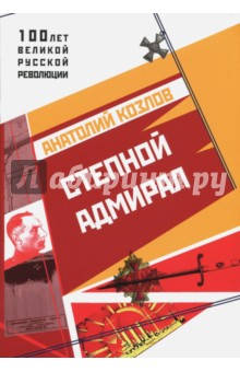 Степной АдмиралВоенные деятели<br>Адмирал Колчак был одной из ключевых фигур российской истории 1916-1919 годов. От его поступков и решений во многом зависели исторические пути не только Российской империи, но и путь новой России, возникшей после 1917 года. Именно эти факты и освещаются в книге, которую вы держите в руках.<br>