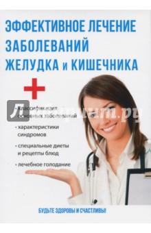Эффективное лечение заболеваний желудка и кишечникаГастроэнтерология<br>Желудочно-кишечный тракт выполняет жизненно важную роль в поддержании нашего здоровья и хорошего самочувствия. Однако из-за отсутствия правильного образа жизни многие люди страдают различными заболеваниями желудка и кишечника, которые зачастую становятся хроническими.<br>Эта книга содержит практические советы и рекомендации для людей, имеющих проблемы с желудочно-кишечным трактом. Вы узнаете о классификации болезней и характеристике синдромов, а также найдёте варианты специальных диет и рецепты лечебных блюд<br>