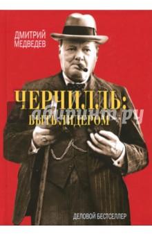Черчилль. Быть лидеромПолитические деятели, бизнесмены<br>Управленческая карьера Уинстона Спенсера Черчилля (1874-1965) продлилась более полувека, число возглавляемых им министерств и ведомств превысило отметку десять, а его руководство правительством Великобритании пришлось на тяжелейшие моменты истории. Став одним из самых известных руководителей эпохи, Черчилль много размышлял о природе лидерства и о тех механизмах, которые позволяют вдохновлять людей, вести их за собой. Результаты подобных исследований нашли отражение в этой книге.<br>