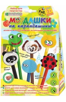 Набор для фигурок из фетра Мордашки на карандашики (АФ 48-801)Изготовление мягкой игрушки<br>С раннего возраста малыши рисуют разноцветными карандашами и учат названия цветов. Что какого цвета? Какой карандаш взять, чтобы раскрасить лягушку? Маме и малышу старше 3 лет помогут превратить рисование в веселую игру и запомнить названия цветов милые фетровые игрушки, которыми можно украсить верх карандашей.<br>6 игрушек для 6-ти цветных карандашей: котик - жёлтый, божья коровка - красный, рыбка - синий, желтый, лягушка - зелёный, собачка - коричневый, панда - черный.<br>Каждому карандашику - смешная мордашка! Набор развивает мелкую моторику, усидчивость и аккуратность. Ножницы и клей не понадобятся.<br>Такими карандашами-игрушками и рисовать приятней и цвета запоминать легче!<br>Размер готового изделия: 35х35 мм (3 изделия), 35х40 мм, 40х40 мм, 35х50 мм<br>Комплектация: готовые детали из цветного фетра, самоклейка, двусторонный скотч<br>Упаковка: картонная коробка с европодвесом.<br>Рекомендуется детям старше 3 лет.<br>Сделано в России.<br>