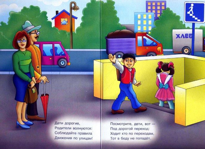 Иллюстрация 1 из 7 для Соблюдайте правила! - А.Ю. Пономарев   Лабиринт - книги. Источник: Лабиринт