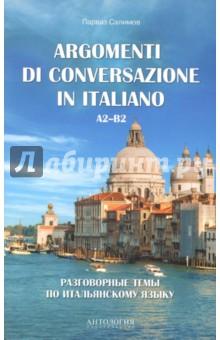 Разговорные темы по итальянскому языку = Argomenti di conversazione in italiano. Учебное пособиеИтальянский язык<br>Пособие предназначено изучающим итальянский язык и владеющим им на уровнях А2-В2. Книга полезна также тем, кто хочет восстановить забытую лексику или, наоборот, овладеть незнакомой. В пособии разбираются повседневные разговорные темы, отражающие реалии современного мира.<br>