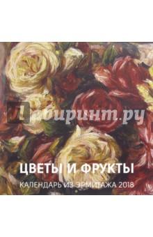 Календарь на 2018 год  Цветы и фрукты, 300х300Настенные календари<br>Календарь на 2018 год.<br>Количество листов: 12.<br>Бумага: мелованная.<br>Крепление: скрепка.<br>Отпечатано в России.<br>