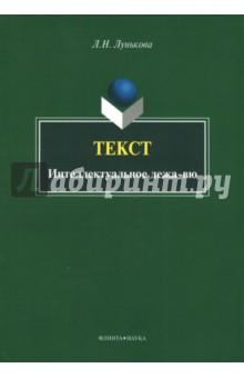 Текст. Интеллектуальное дежа-вюЯзыкознание. Лингвистика<br>Монография посвящена изучению интертекстуальности как лингвистического, литературного, эстетического и культурного явления современности. В исследовании раскрывается смысл понятия и даются принятое и авторское толкования. Явление интертекстуальности анализируется в рамках стилистики текста, сопоставительного анализа текста, а также теории перевода. Анализ феномена представляет собой уровневое сопоставительное исследование, проведенное на материале художественного текста гетерогенной жанровой природы современного британского автора Джаспера Ффорде и его перевода на русской язык. В монографии подробно рассматриваются проблемы перевода на иностранный язык различных групп имен собственных и вопросы, связанные с изменением интертекстуального фона имени собственного в результате перевода. Автор также анализирует способы существования аллюзий и цитат, специфику актуализации языковой игры и построения окказионализмов в тексте оригинала и тексте перевода. Отдельная глава посвящена изучению интертекстуальной составляющей в оригинале и в переводе на текстовом и метатекстовом уровнях.<br>Для преподавателей, аспирантов и студентов, обучающихся по специальностям филология, перевод и переводоведение, иностранный язык, а также может быть интересна ценителям современной художественной литературы.<br>2-е издание, исправление.<br>