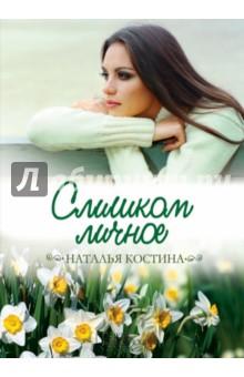 Слишком личноеСовременная отечественная проза<br>Когда машина Аристарха едва не сбила ее на пыльной крымской дороге, Арина была никем. Но, оказавшись в салоне, она заняла место на соседнем сиденье и… в его сердце. В Москве, куда влюбленный Аристарх увез ее на правах будущего мужа, из Арины сделали аристократку. Мог ли супруг предположить, что у женщины, которую он сам окружил ореолом тайны, появятся секреты… от него? Секреты, которые могут стоить ей жизни…<br>
