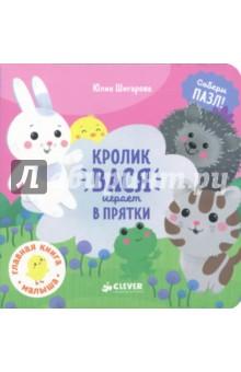 Кролик Вася играет в пряткиКниги-пазлы<br>Возраст 0+ <br>3 фишки:<br>- Новый формат, яркие плотные страницы с пазлом внутри <br>- Познавательная игра для развития мелкой моторики<br>- Самый милый и добрый кролик Вася <br><br>Знакомьтесь: кролик Вася - самый милый кролик в мире. Ваш малыш наверняка полюбит Васю и будет с удовольствием следить за его приключениями. Друзья решили поиграть в прятки. Куда же можно спрятаться? Помогите кролику Васе узнать это - соберите пазл!<br><br>Красочные иллюстрации с крупными элементами, простой текст, интересные задания - все для того, чтобы малыш учился с удовольствием. Рассматривайте вместе картинки, знакомьте ребенка с окружающим миром. А оригинальный формат не позволит малышу заскучать: следуйте за повествованием, вынимайте детали на каждой страничке, а в конце собирайте все элементы воедино, - так вы узнаете, чем закончилась история. <br><br>Лайфхак для родителей <br>- Удобные толстые странички легко перелистываются<br>- Отличный тренажёр для развития мелкой моторики<br>- Можно вместе рассматривать яркие картинки и придумывать разные истории<br>- Удобный формат позволяет брать книжку в дорогу и на прогулку<br>- Обязательно хвалите за старания<br><br>Что развиваем?<br>- Речь<br>- Память <br>- Внимание <br>- Мелкую моторику <br>- Интерес к книгам<br>