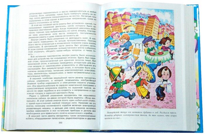 Иллюстрация 1 из 7 для Все приключения Незнайки: Роман-сказка, повесть, рассказы - Николай Носов | Лабиринт - книги. Источник: Лабиринт