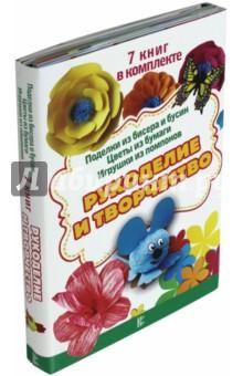 Рукоделие и творчествоАппликации<br>Цветы и игрушки из декоративной бумаги<br>Стильные аксессуары из бусин и бисера<br>Объемные фигурки и игрушки из бисера<br>Пасхальные хлопоты<br>Веселые игрушки из помпонов <br>Стильные подарки из бусин и бисера<br>Аппликация. Цветы для любимой мамочки<br>