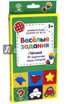 Веселые задания. ЛогикаРазвитие общих способностей<br>Уважаемые взрослые!<br>Перед вами набор двусторонних многоразовых карточек с занимательными заданиями. Он содержит 29 карточек, на которых благодаря специальной поверхности можно писать, рисовать и стирать столько, сколько ребёнку захочется. <br>В наборе - занимательные задания на развитие логического мышления ребёнка перед школой. <br>Уникальный набор поможет организовать досуг вашего ребёнка или даже целой компании. Идеально подходит для поездок, каникул, выходных, когда нужно весело и с пользой провести с ребёнком время.<br>Для детей от 3-х лет.<br>Сделано в России.<br>