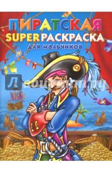 Пиратская superраскраска для мальчиковРаскраски<br>Дорогой друг! На страницах этой книги-раскраски ты отправишься в плавание по далеким морям и океанам. На лучших кораблях ты достигнешь неведомых островов, где отыщешь несметные сокровища. Прекрасные пленницы, отважные рыцари и суровые морские разбойники оживут в разноцветном мире твоего воображения. <br>Тебя ждут невероятные приключения!<br>Для дошкольного и младшего школьного возраста.<br>