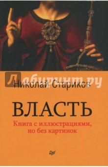 ВластьПолитика<br>В книге масса исторических примеров. Неизвестные факты. Но главное не это. Главное - власть. И понимание того, как она устроена. Это нужно знать всем, ведь от власти зависит жизнь каждого. Сомневаетесь? Посмотрите на Украину…<br>В книге вы найдете ответы на вопросы:<br>- Власть. Что такое власть?<br>- Как ее получить и как ее можно потерять?<br>- Из чего она состоит и как она исчезает?<br>- Почему одного политика люди уважают и слушают, а другого презирают и выгоняют?<br>- Что такое Физика, Химия и Метафизика власти?<br>- Почему, имея внешние признаки власти, ее регалии, можно не иметь реальной власти?<br>- Нарушая какие правила, Хрущев и Горбачев свою власть разрушали и размывали.?<br>- Соблюдая какие принципы, Путин российскую власть приобрел и укрепил?<br> Буквально за считанные дни в феврале 2014 года полностью рухнули власть и государство на Украине. Глядя на жуткие кадры из горящего и окутанного черным покрышечным дымом Киева - матери городов русских, миллионы людей задавались простым вопросом. Как же могло получиться, что сегодня власть была, был президент Янукович, была вертикаль этой власти. Была милиция, были спецслужбы, была армия, были главы регионов и другие местные власти. Была даже правящая тогда Партия регионов. И вдруг буквально за один день всего этого не стало? Власть исчезла как дым. Чтобы через несколько часов вновь Власть появиться. Только себя этой властью назвали те, кто вчера к ней рвался по трупам демонстрантов и служителей порядка.<br>В чем уникальность книги? <br>- Уникальность книги заключается в самой концепции власти. Автор рассматривает самые глубинные<br>основы власти, о которых не пишут другие: нематериальные и материальные ресурсы власти; формирование властью образа будущего; решение властью проблемы добра и зла. <br>- Центральный вопрос книги - почему при наличии сходных условий один политик пользуется авторитетом и власть укрепляет, а другой презираем и власть теряет? <br>- Еще одним преимуществом книги является