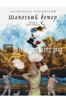 Шапочный ветерСказки отечественных писателей<br>Автор, известный искусствовед и детский писатель, придумал эту сказку как для детей, так и для взрослых. Дети найдут в ней всё то, что так любят: увлекательные приключения одушевлённых, говорящих и действующих по-человечьи, вещей, - предметов обиходных и музейных: шапок и шляп, беретов и рыцарских шлемов. Взрослые оценят перипетии сюжета, так же, как исторические и злободневные аллюзии, иронию и свободу повествования. И конечно, особенно запоминающейся делают эту историю яркие и живые иллюстрации Ольги Тобрелутс, хорошо известной и как живописец, и как мастер медиа-арта. Чтобы угнаться за развитием событий, Ольга в своих иллюстрациях сочетает старый добрый рисунок с компьютерной технологией.<br>Для среднего школьного возраста.<br>