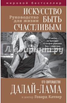 Искусство быть счастливымПопулярная психология<br>Может ли книга духовного лидера стать бестселлером, учебником жизни для всех людей, независимо от вероисповедания? Да, может, и лучшее доказательство этому - Искусство быть счастливым Далай-ламы XIV. В этой книге он отвечает на вопросы психотерапевта Говарда Катлера с точки зрения буддийской философии. С момента первой публикации книга выдержала 10 переизданий, а принципы, изложенные Далай-ламой, получили множество научных подтверждений.<br>